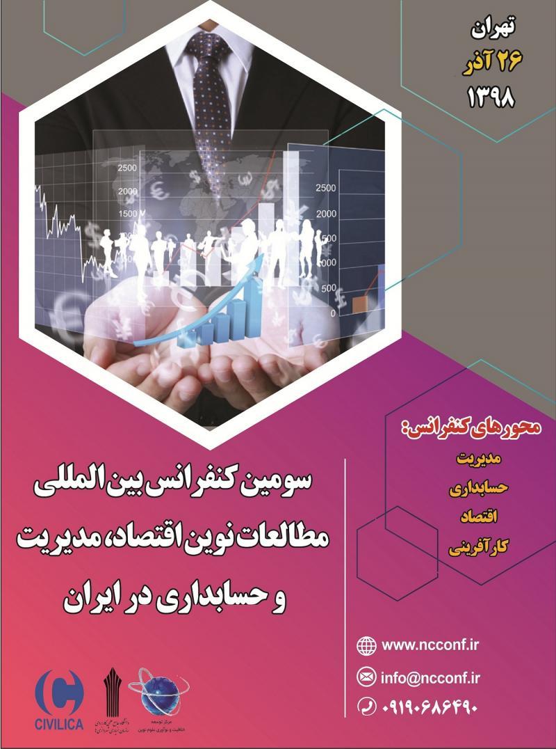کنفرانس مطالعات نوین اقتصاد، مدیریت و حسابداری در ایران؛تهران - آذر 98