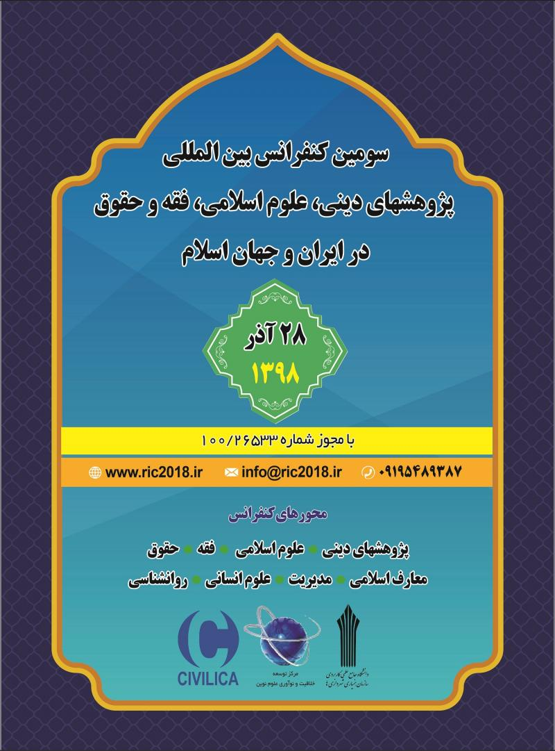 کنفرانس پژوهشهای دینی، علوم اسلامی، فقه و حقوق در ایران و جهان اسلام (با مجوز وزارت فرهنگ و ارشاد اسلامی)؛کرج - آذر 98