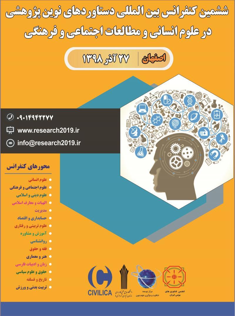 کنفرانس دستاوردهای نوین پژوهشی در علوم انسانی و مطالعات اجتماعی و فرهنگی؛اصفهان - آذر 98