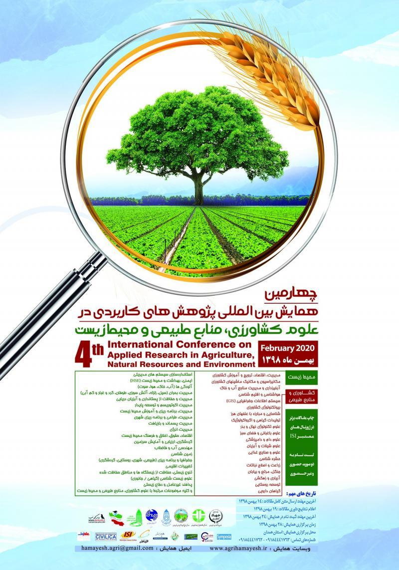 همایش پژوهش های کاربردی در علوم کشاورزی، منابع طبیعی و محیط زیست؛همدان - بهمن 98