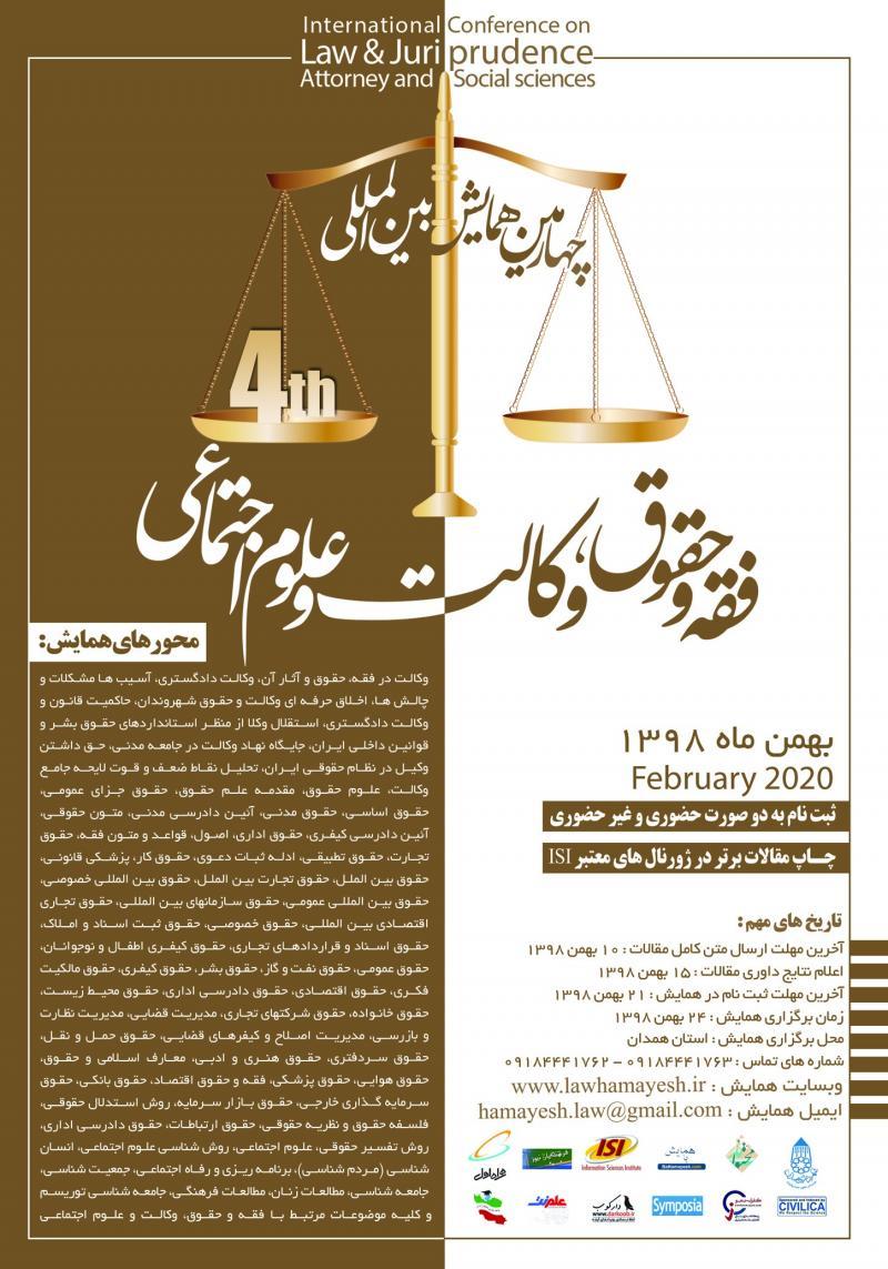 همایش فقه و حقوق، وکالت و علوم اجتماعی؛همدان - بهمن 98