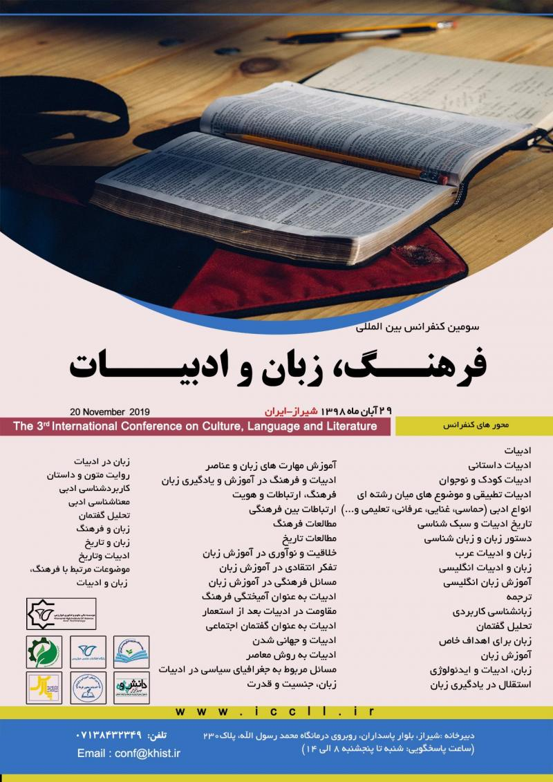 کنفرانس فرهنگ، زبان و ادبیات؛شیراز - آبان 98