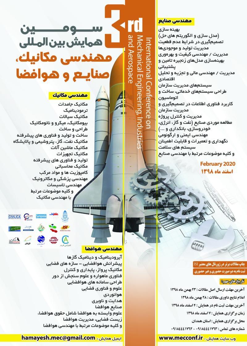 همایش مهندسی مکانیک، صنایع و هوافضا همدان اسفند 98