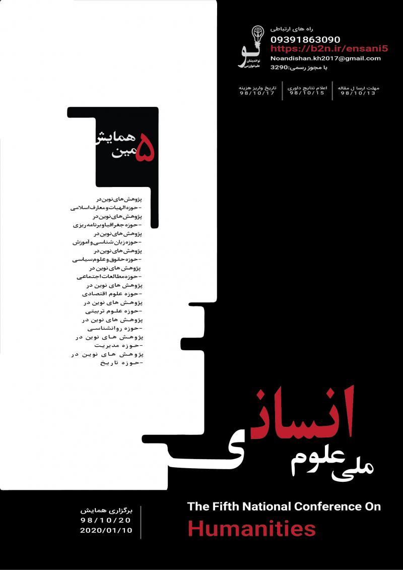 همایش ملی علوم انسانی ؛شیراز - دی 98