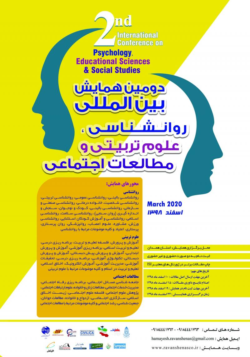 همایش روانشناسی، علوم تربیتی و مطالعات اجتماعی؛همدان - اسفند 98