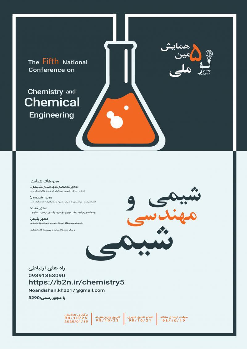 همایش شیمی و مهندسی شیمی ؛شیراز - دی 98