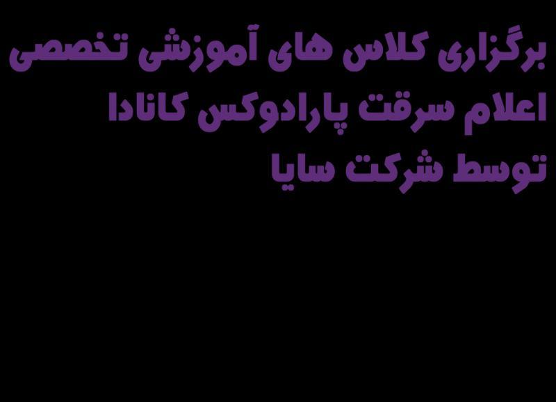 کلاس آموزشی سیستم اعلام سرقت پارادوکس اصفهان آبان 98