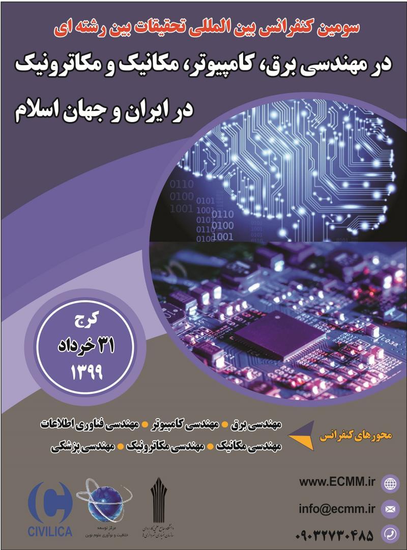 کنفرانس تحقیقات بین رشته ای در مهندسی برق، کامپیوتر، مکانیک و مکاترونیک در ایران و جهان اسلام؛کرج - خرداد 99