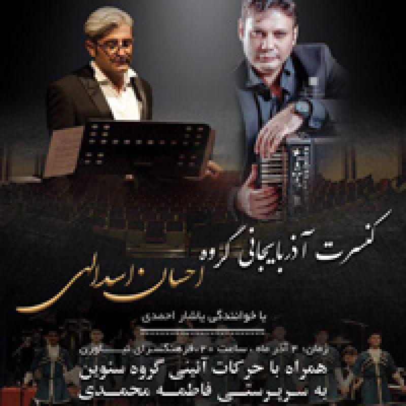 کنسرت آذربایجانی گروه احسان اسدالهی؛ تهران - آذر 98