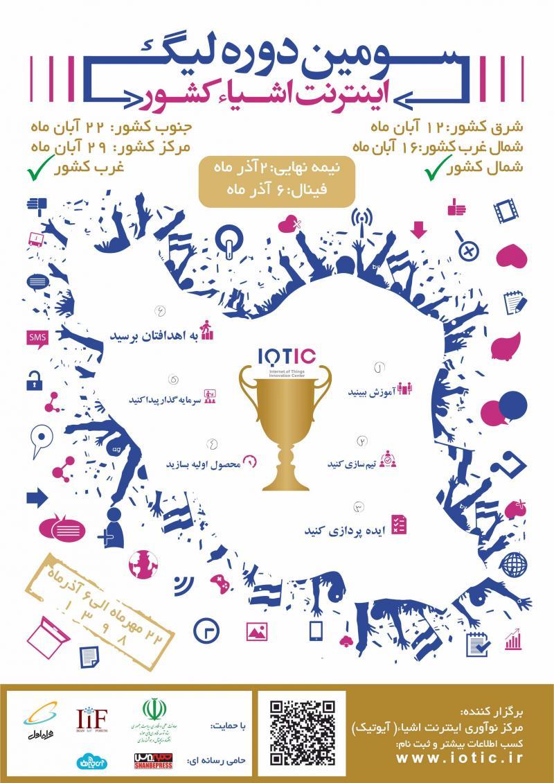 لیگ اینترنت اشیاء کشور تهران مهر تا آذر 98