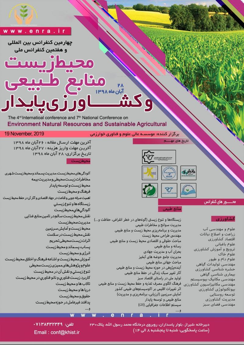 کنفرانس محیط زیست؛ منابع طبیعی و کشاورزی پایدار ؛شیراز - آبان 98