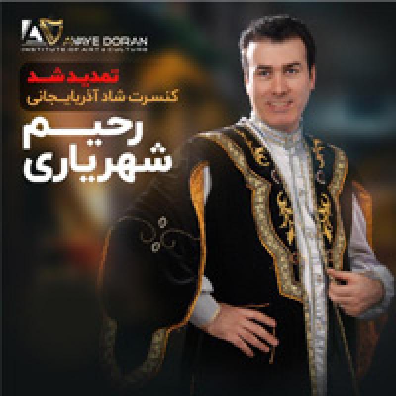 کنسرت رحیم شهریاری ؛تهران - دی 98