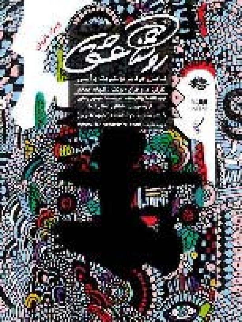نمایش حرکات فولکلوریک گروه روشنان عشق (ویژه بانوان)؛تهران - آذر 98
