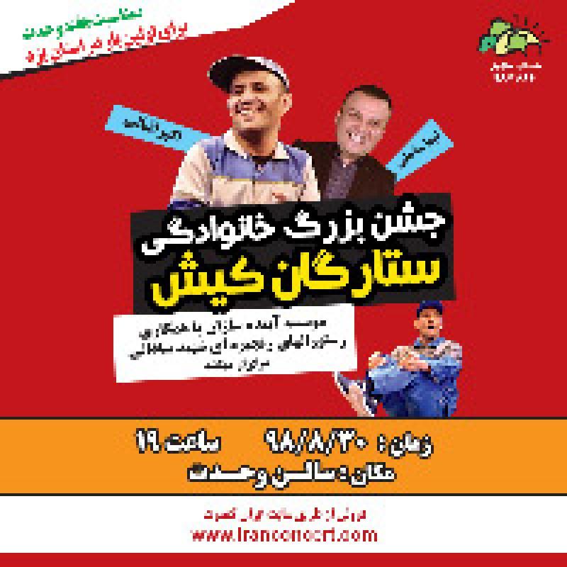 کنسرت خنده اکبر اقبالی ؛یزد - آبان 98