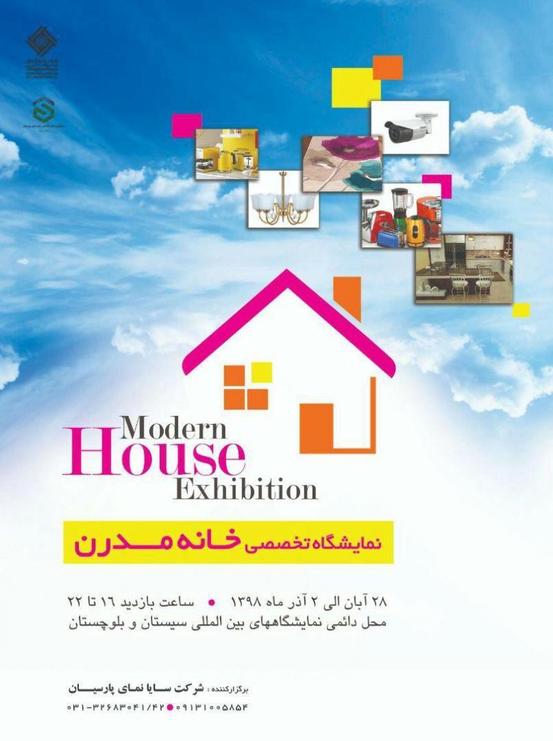 نمایشگاه خانه مدرن، لوازم خانه، آشپزخانه، فرش، تابلو فرش، لوستر، کالای خواب ودکوراسیون داخلی؛ زاهدان - آبان و آذر 98