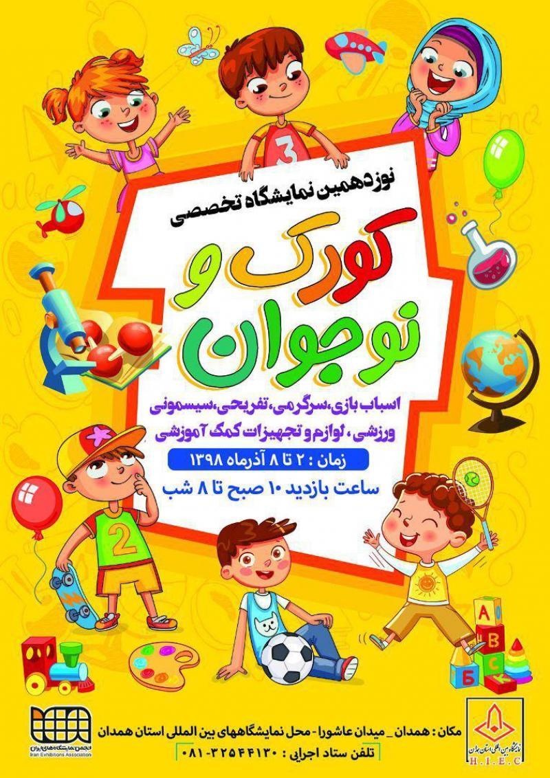 نمایشگاه کودک و نوجوان، اسباب بازی، سرگرمی، لوازم و تجهیزات کمک آموزشی همدان آذر 98