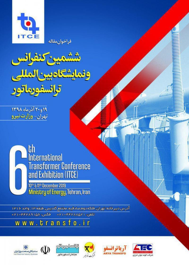 کنفرانس و نمایشگاه ترانسفورماتور وزارت نیرو ؛تهران - آذر 98