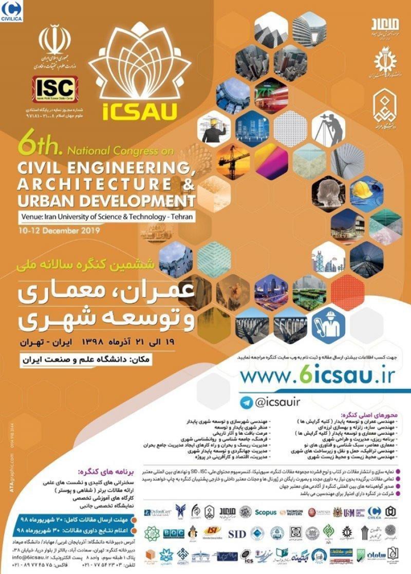 کنگره عمران، معماری و توسعه شهری دانشگاه علم و صنعت؛تهران - آذر 98