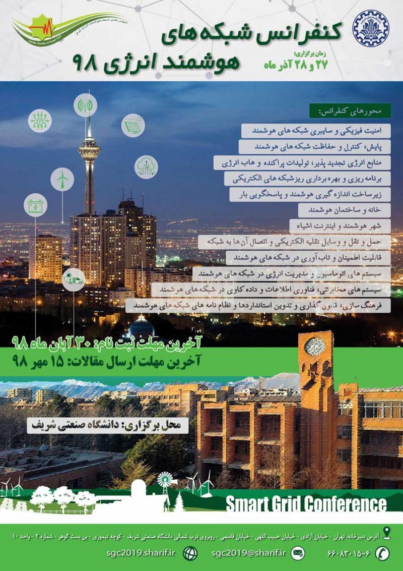 کنفرانس شبکه های هوشمند انرژی دانشگاه شریف تهران آذر 98