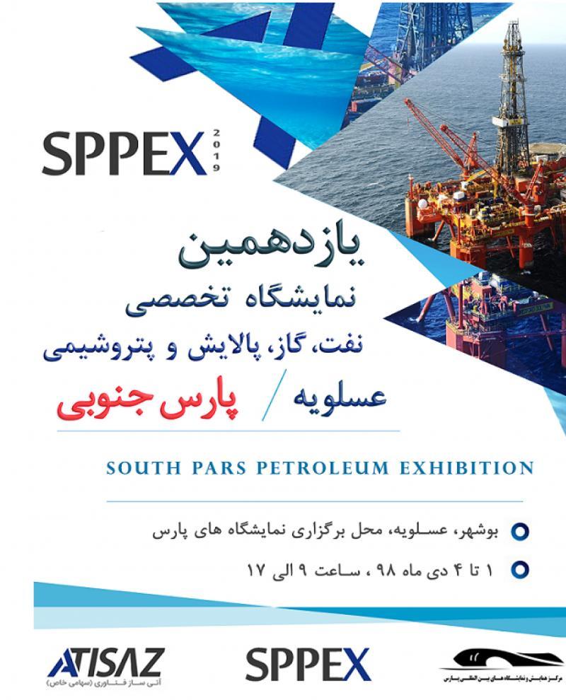 نمایشگاه نفت، گاز، پالایش و پتروشیمی پارس جنوبی ؛ عسلویه - دی 98
