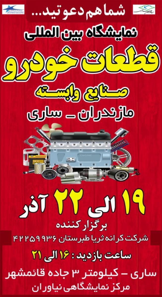 نمایشگاه صنایع و قطعات خودرو ؛ساری - آذر 98