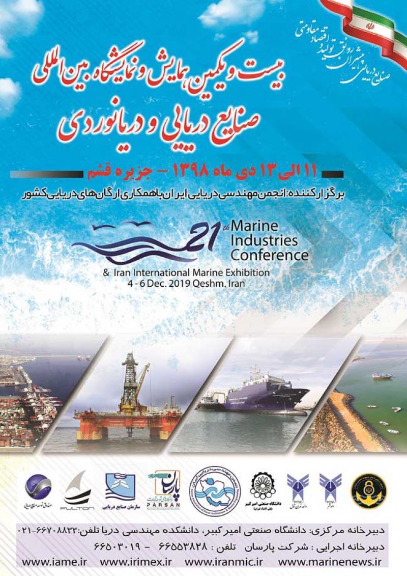 نمایشگاه صنایع دریایی و دریانوردی؛ قشم - دی 98