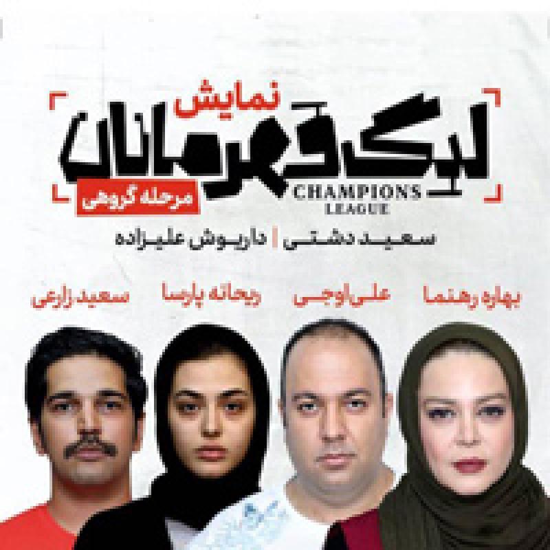 نمایش لیگ قهرمانان؛ بوشهر - آذر 98