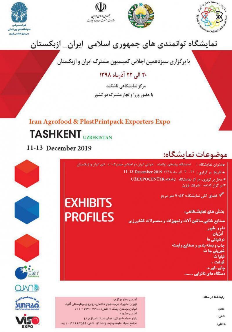 نمایشگاه توانمندی های جمهوری اسلامی ایران ؛ازبکستان 2019 - آذر 98