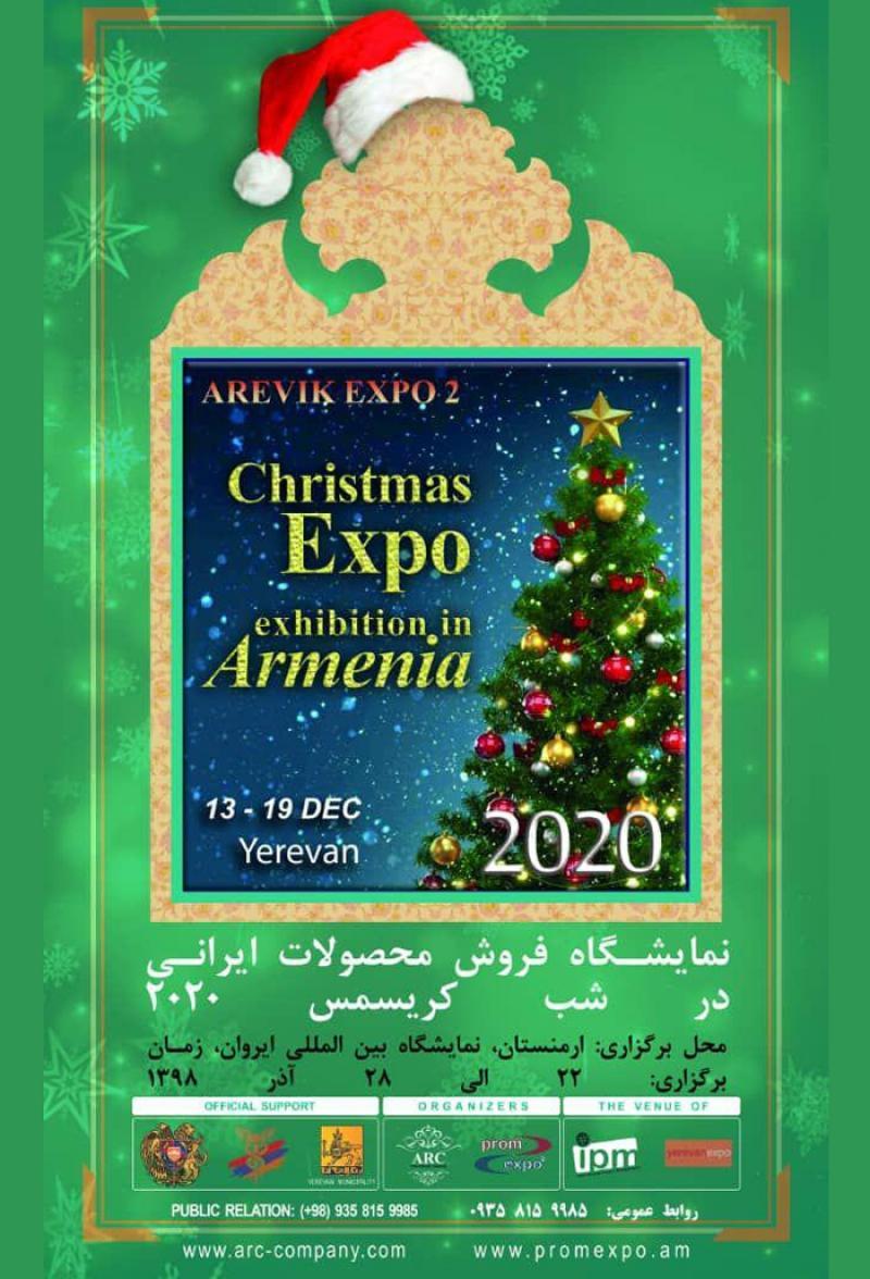 نمایشگاه فروش شب کریسمس ؛ایروان 2019 - آذر 98