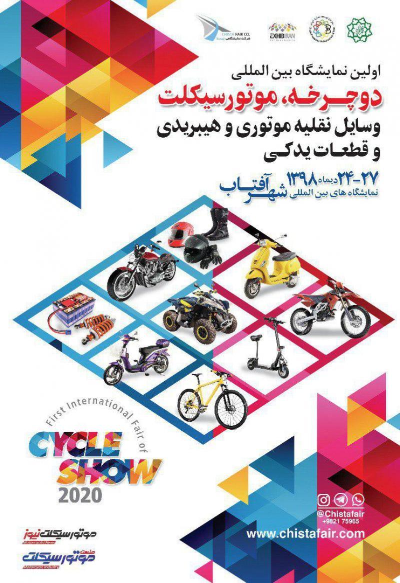 نمایشگاه دوچرخه، موتورسیکلت، وسایل نقلیه موتوری و هیبریدی و قطعات یدکی؛شهرآفتاب تهران - دی 98