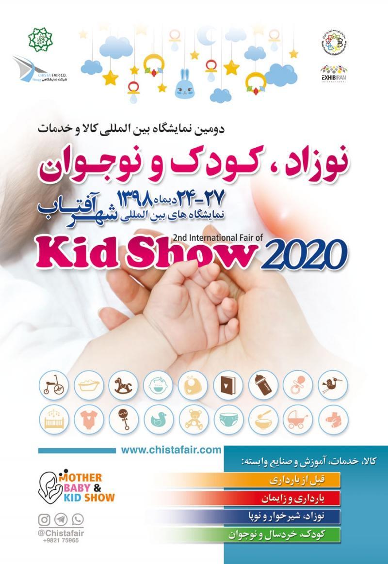 نمایشگاه مادر، نوزاد، کودک، سیسمونی و جشنواره اسباب بازی و بازی های فکری و رایانه ای ؛شهرآفتاب تهران - دی 98