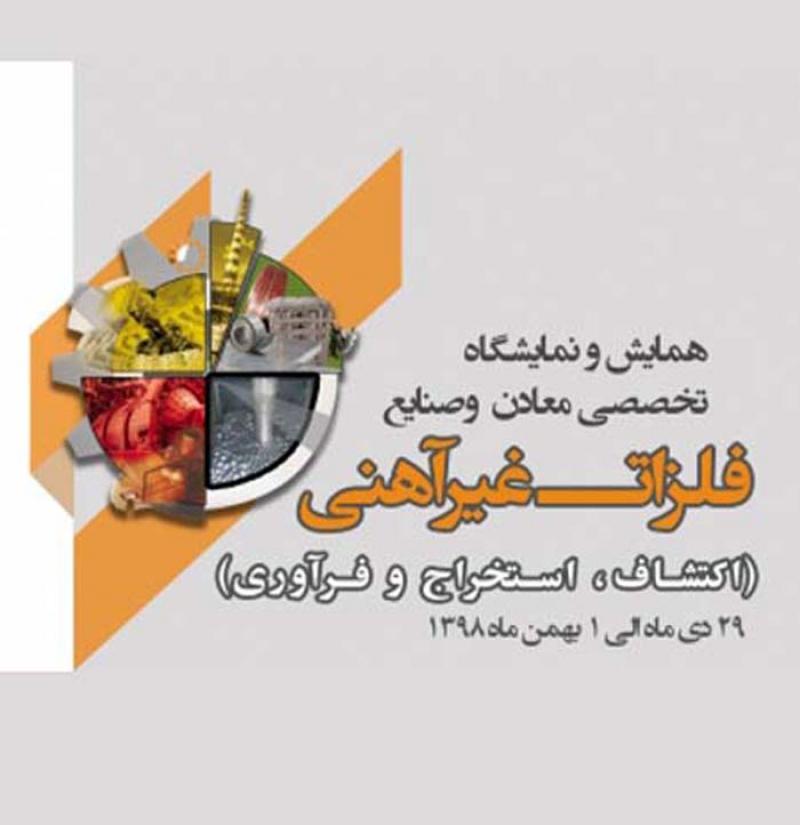 همایش و نمایشگاه معادن و صنایع فلزات غیر آهنی (اکتشاف، استخراج و فرآوری) ؛تهران - دی و بهمن 98