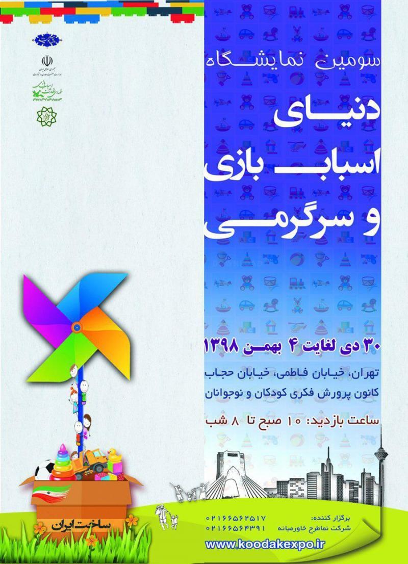 نمایشگاه دنیای اسباب بازی و سرگرمی تهران دی و بهمن 98