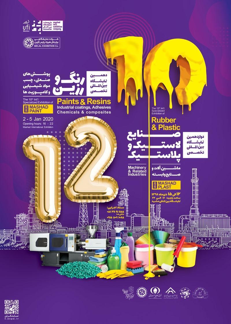 نمایشگاه صنایع لاستیک و پلاستیک  ؛مشهد - دی 98