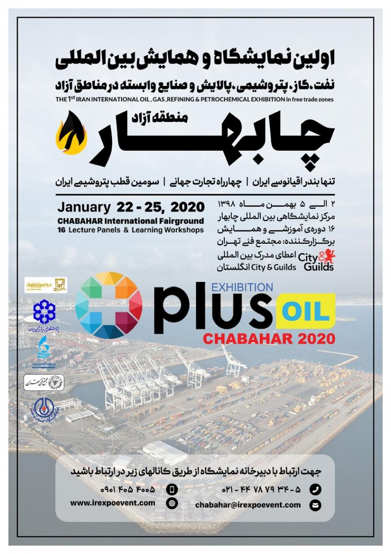 نمایشگاه نفت، گاز،پالایش و پتروشیمی ؛ منطقه آزاد چابهار  - بهمن 98