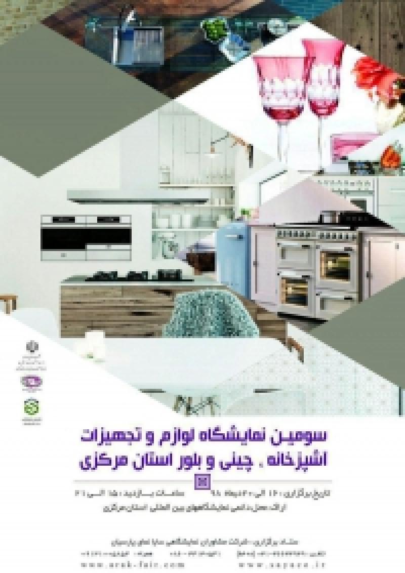نمایشگاه لوازم و تجهیزات آشپزخانه، چینی و بلور ؛اراک - دی 98