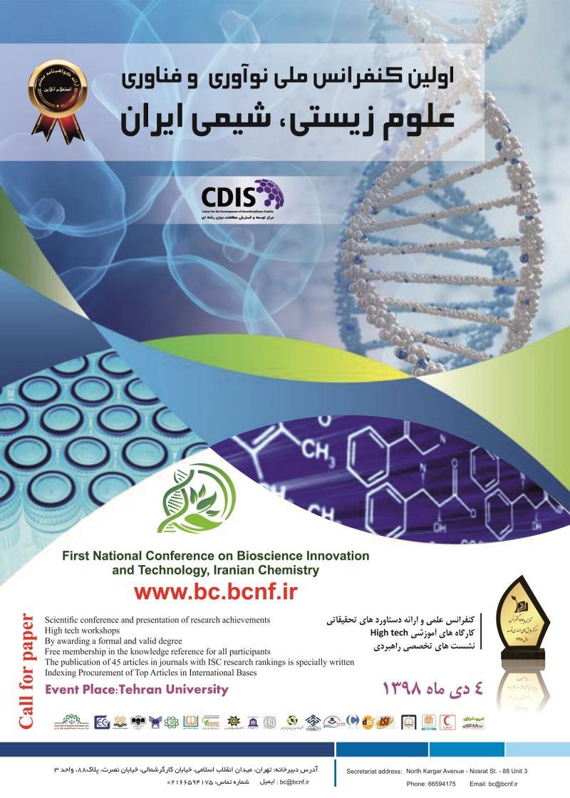 کنفرانس نوآوری و فناوری علوم زیستی، شیمی ایران؛تهران - دی 98