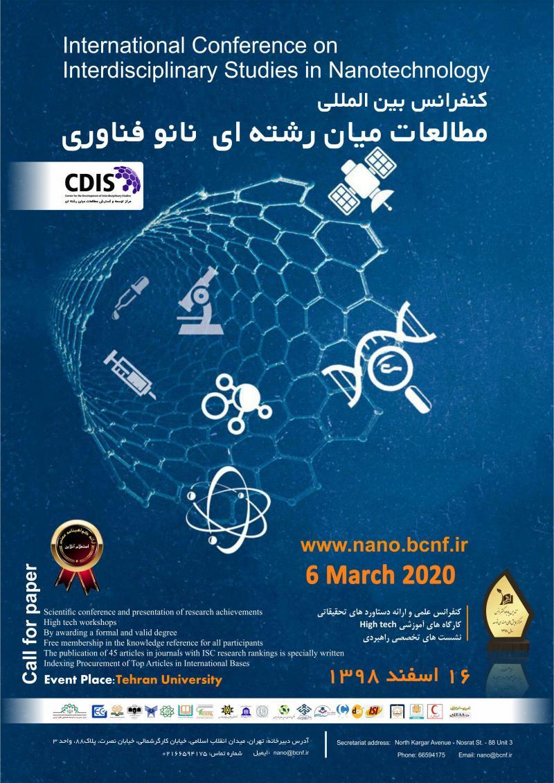 کنفرانس  مطالعات میان رشته ای در نانو فناوری؛تهران - اسفند 98