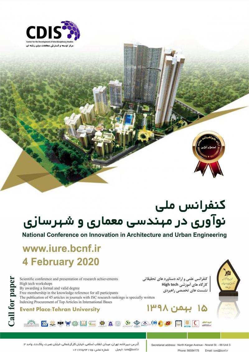 کنفرانس نوآوری در مهندسی معماری و شهرسازی؛تهران - بهمن 98