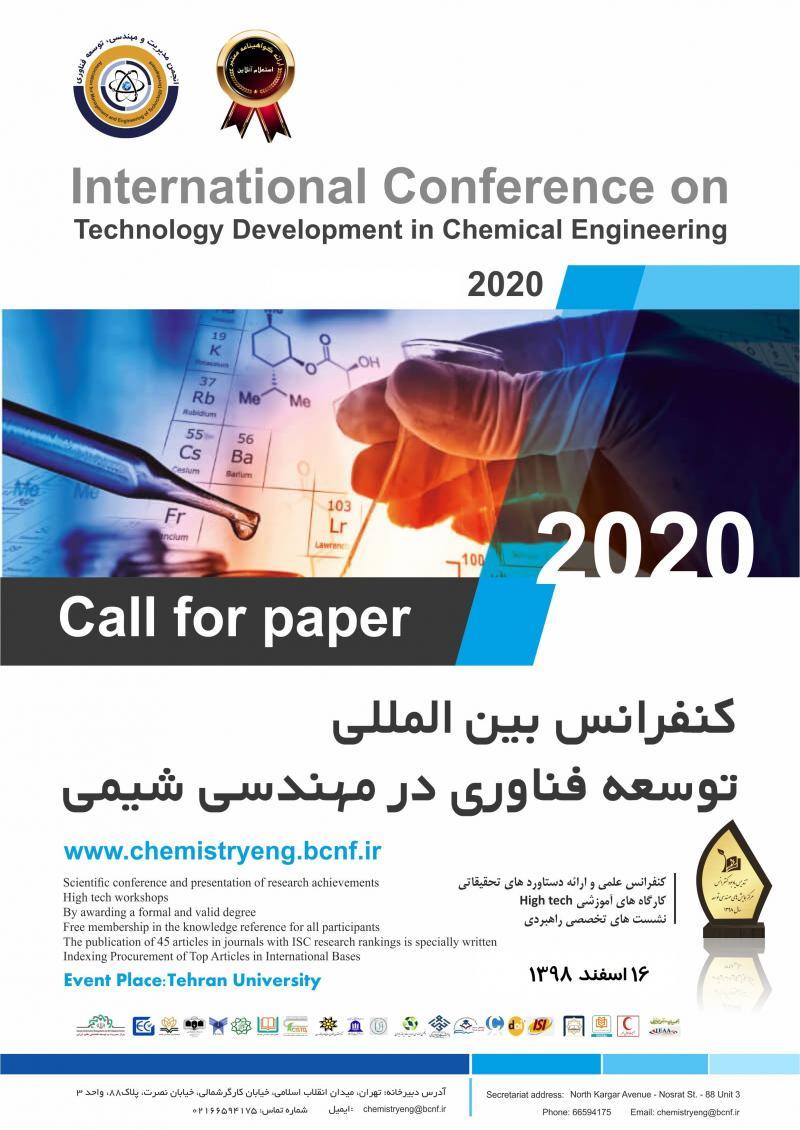 کنفرانس توسعه فناوری در مهندسی شیمی؛تهران - بهمن 98