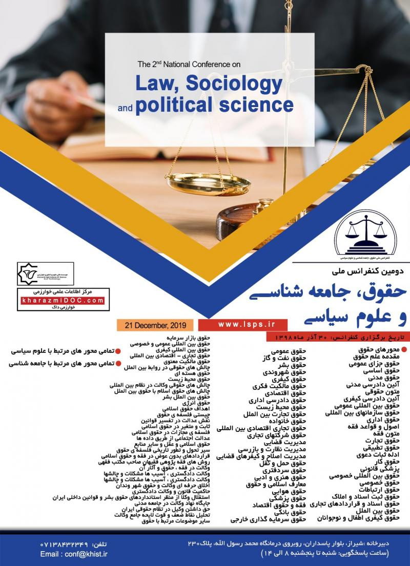 کنفرانس حقوق،جامعه شناسی و علوم سیاسی؛شیراز ؛آذر 98