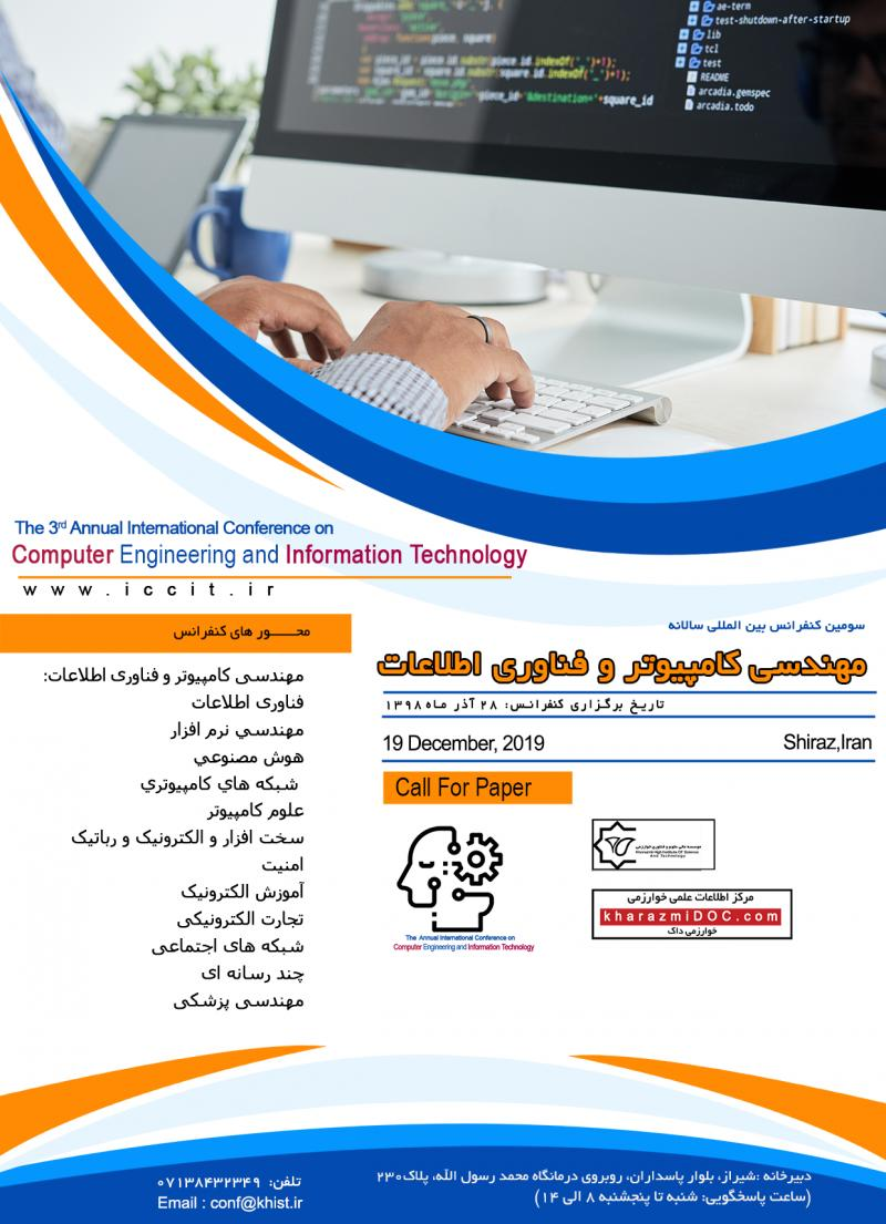 کنفرانس مهندسی کامپیوتر و فناوری اطلاعات؛شیراز - آذر 98