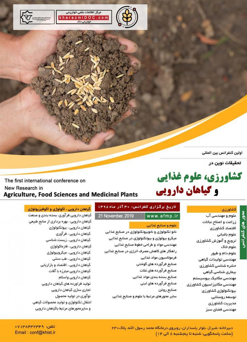کنفرانس تحقیقات نوین در کشاورزی ، علوم غذایی و گیاهان دارویی؛شیراز – آذر 98