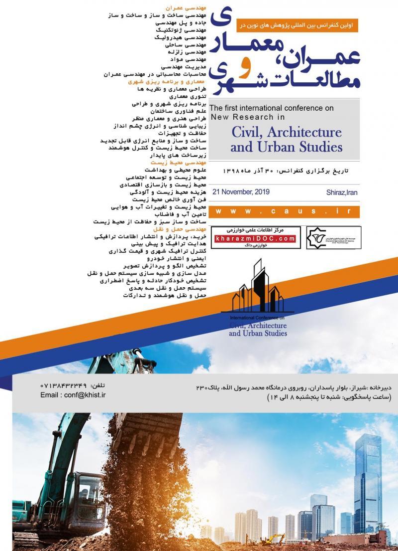 کنفرانس پژوهش های نوین در عمران، معماری و مطالعات شهری؛شیراز – آذر 98