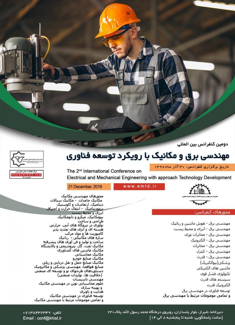 کنفرانس مهندسی برق و مکانیک با رویکرد توسعه فناوری ؛شیراز – آذر 98
