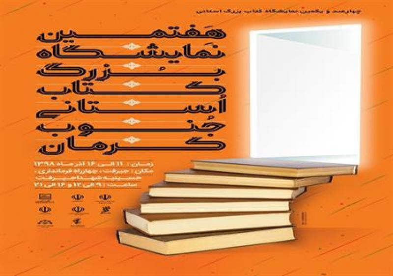 نمایشگاه کتاب جیرفت آذر 98