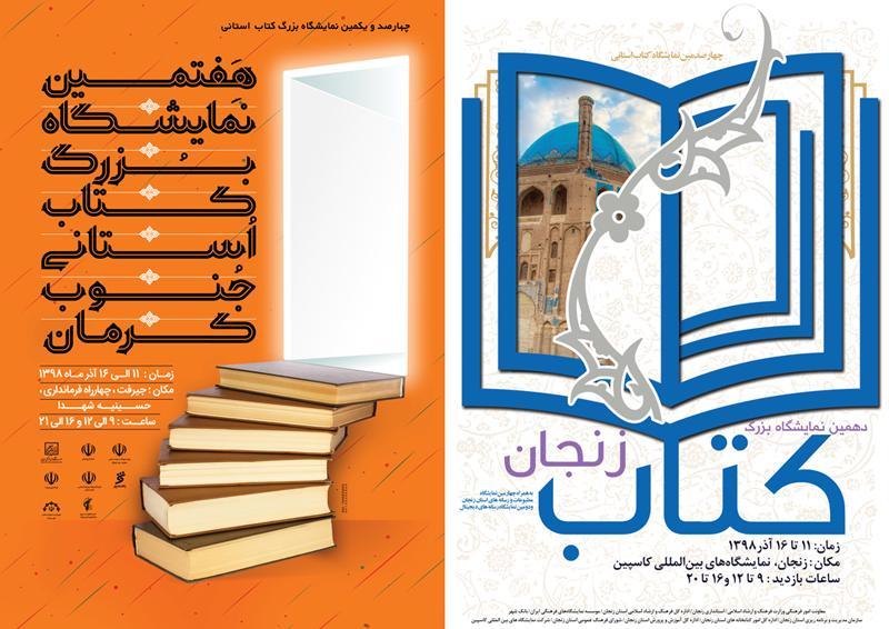 نمایشگاه کتاب زنجان آذر 98
