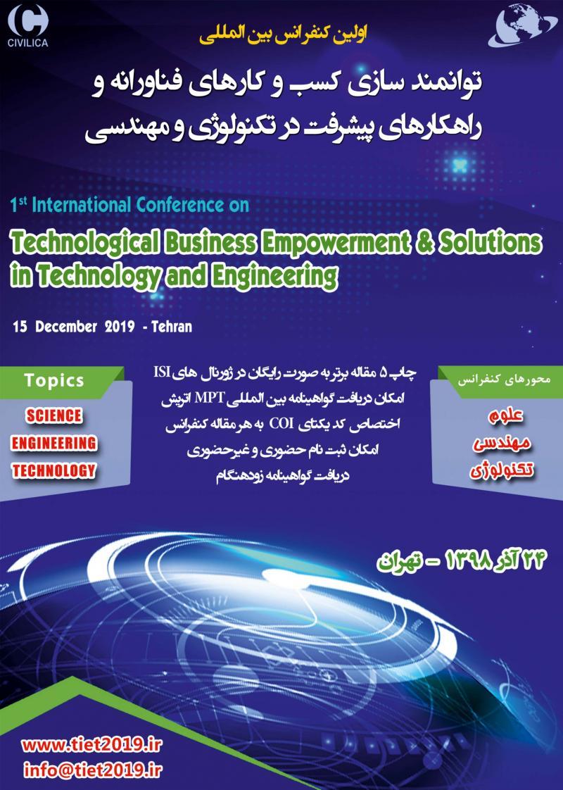 کنفرانس توانمندسازی کسب و کارهای فناورانه و راهکارهای پیشرفت در تکنولوژی و مهندسی تهران آذر 98