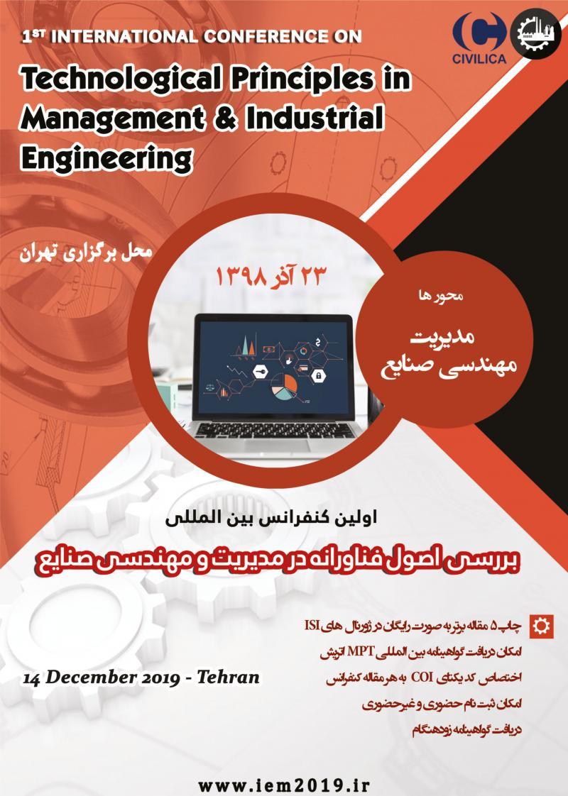 کنفرانس اصول فناورانه در مدیریت و مهندسی صنایع؛تهران - آذر 98