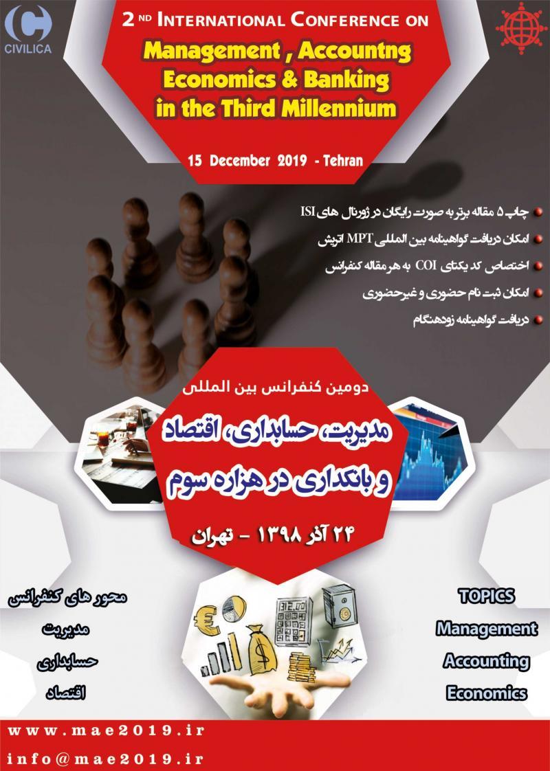 کنفرانس مدیریت، حسابداری، اقتصاد و بانکداری در هزاره سوم؛تهران - آذر 98